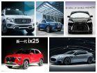 2019 Auto Shanghai Wrap Up: Next-gen Hyundai Creta, Renault Kwid EV, And More!