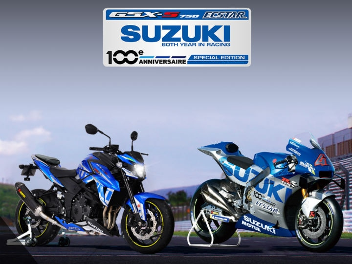 GSX-S750 MotoGP
